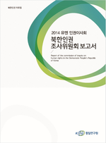 조선민주주의인민공화국 인권조사위원회 보고서- Report of the Commission of Inquiry on Human Rights in the DPRK.png
