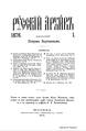 029 tom Russkiy arhiv 1876 vip 1-4.pdf