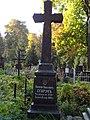 1. Надгробок на могилі Севрука В. П..JPG