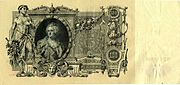 100 roubles édités durant le régime tzariste, 1910
