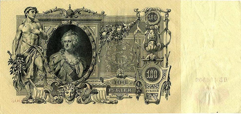 100 roubles %C3%A9dit%C3%A9s durant le r%C3%A9gime tzariste, 1910