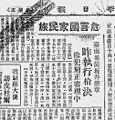 1947年3月13日臺灣臺南市長候選人湯德章律師遭蔣中正與陳儀所屬非法殺害 Lawyer and People-elected Mayoral-candidate of Tainan murdered by Chinese military.jpeg