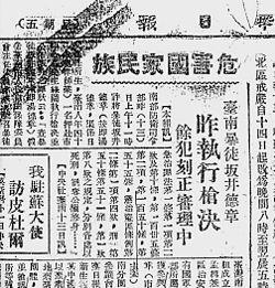 日報 日本 語 版 中央