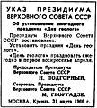 1966-dengeologa.jpg