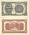 1 Diao 1925 of Huan Shan (Shandun Province).jpg