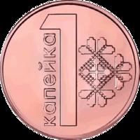1 kapeyka Belarus 2009 reverse