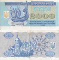 2000 карбованцев 1993.jpg