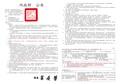 20160527 ROC-MOI 內授役甄字第1050830833號公告.pdf
