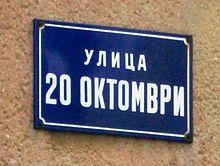 Photographie d'une plaque de rue de Skopje