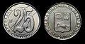 25 centimos 2007 BsF.jpg