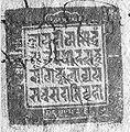 2951952-1- Siegel des König Tshewang Namgyel Dieter Schuh.jpg