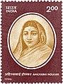 Ahilyabai Holkar 1996 stamp of India.jpg