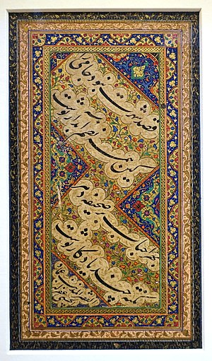Mir Emad Hassani - Album leaf signed by Imad al-Hassani, c. 1600 CE