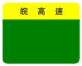 Anhui Expwy.png