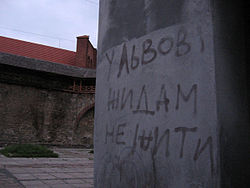 https://upload.wikimedia.org/wikipedia/commons/thumb/3/3b/Antisemithic_graffiti_Lvov.jpg/250px-Antisemithic_graffiti_Lvov.jpg