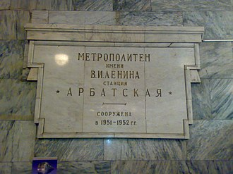 Arbatskaya (Arbatsko–Pokrovskaya line) - Plaque in the passage connecting Arbatsko–Pokrovskaya and Filyovskaya lines
