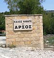 Arsos, Limassol Welcome Road Sign.jpg