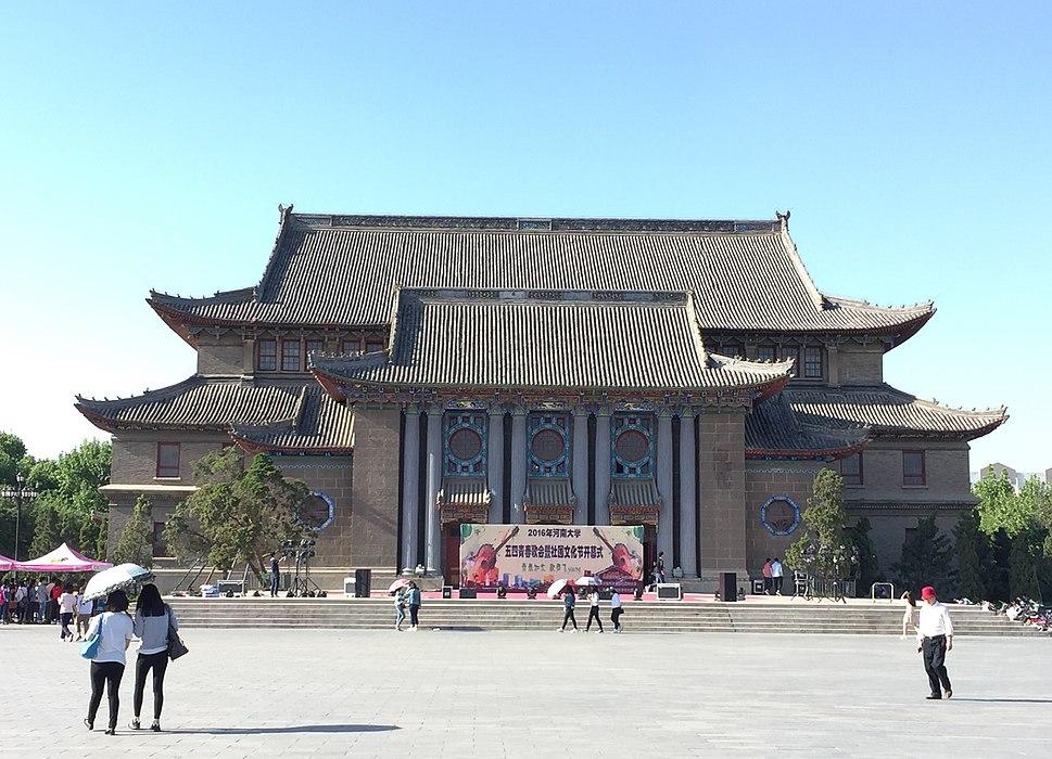 Auditorium of Henan University