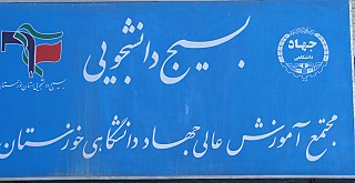 The Student Basij