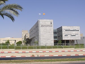 Ben-Gurion University of the Negev.jpg