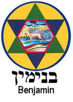 Benjamin - Benjamin in Hebrew