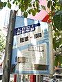 Bus stop of Toward You Bus and Fuhobus in 1990s 4.jpg