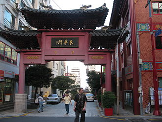 Chinese people in Korea - The gate of Busan's Chinatown, located in Choryang-dong, Dong-gu