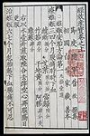 C9 Chinese obstetrics text, C19 re-edition, Woodblock print Wellcome L0039999.jpg
