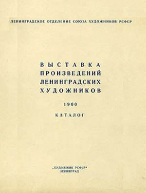 1960 in fine arts of the Soviet Union - Exhibition Catalogue