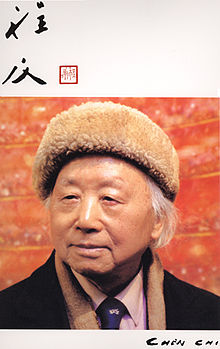 Photograph of artist Chen Chi c. 1970.