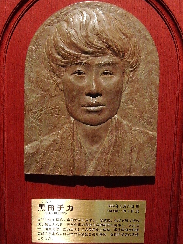 黒田 チカ【くろだ ちか】Wikipediaより