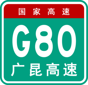 G65 Baotou–Maoming Expressway - Image: China Expwy G80 sign with name