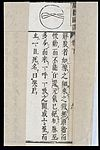 Chinese-Japanese Pulse Image chart; Unravelling pulse Wellcome L0039585.jpg