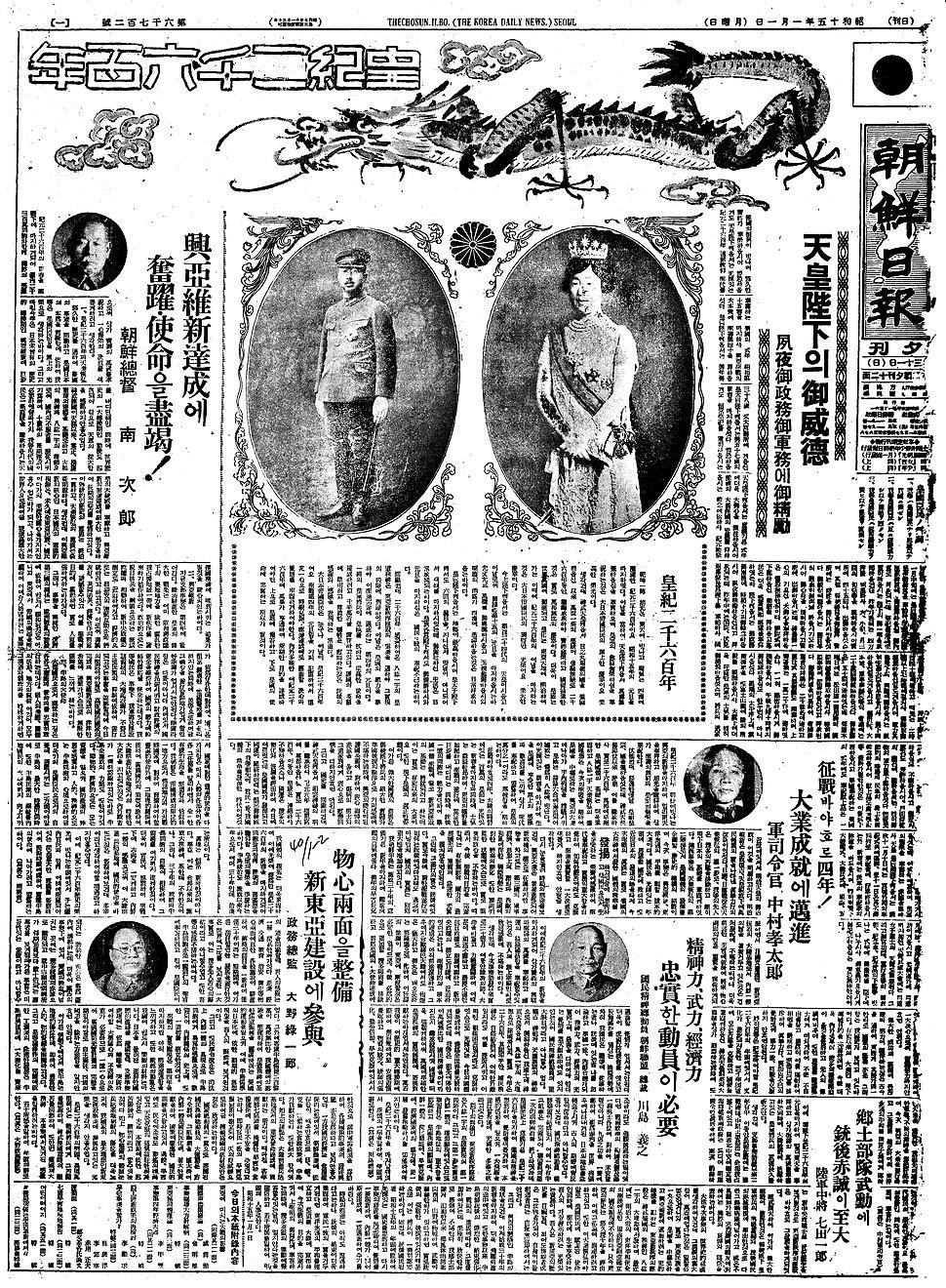 ChosunIlbo (January1-1940)