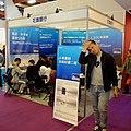 Citibank Taiwan booth, Taipei IT Month 20171209.jpg