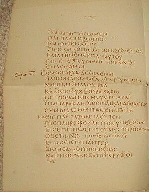 Codex Claromontanus - Epistle to the Colossians