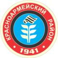 Coat of Arms of Krasnoarmeysky rayon (Chelyabinsk oblast).png