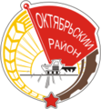 Coat of Arms of Oktyabrsky rayon (Chelyabinsk oblast) (1999).png