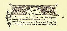 Codex Basilensis A. N. IV. 2, ankaŭ konata kiel Minuscule 1 kaj Codex 1, montrante Luko'n 1:1-2