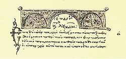 Codex Basiliensis A.N.IV.2 Luke 1,1-2.JPG