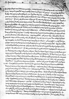 Arethas of Caesarea Byzantine Theologian