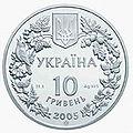 Coin of Ukraine Spalax a10.jpg