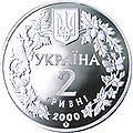 Coin of Ukraine krab a2.jpg