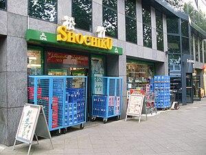 Japanese community of Düsseldorf - Shochiku (松竹 Shōchiku) Japanese supermarket