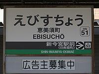 Ebisucho Station Hankai IMG 8770 R 20150103.JPG