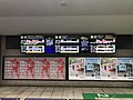 Electronic signage of Tengachaya Station (Nankai).jpg