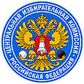 Emblem of Central Election Commission of Russia.jpg