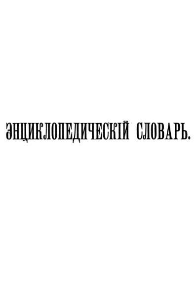 File:Encyclopedicheskii slovar tom 40.djvu