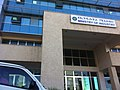 Ethiopia 2012 - Ministry of Industry(6826093610).jpg