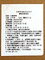 FamilyMart 014738 FamiPort bearer rules 20160430.jpg